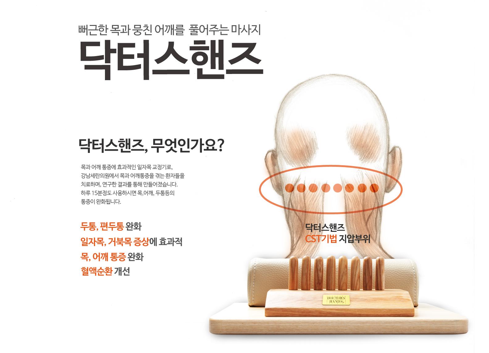 닥터스핸즈 소개